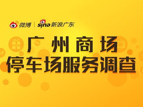 """广州哪些商场出了名的""""停车难""""?点击投票"""