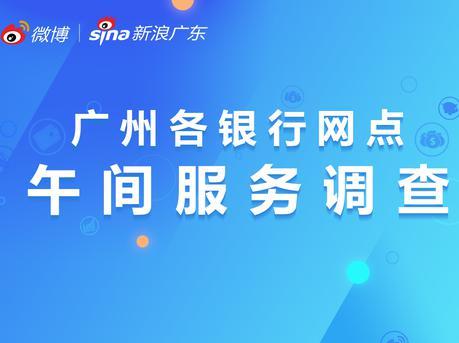窗口少队伍长?广州各银行网点午间服务大调查