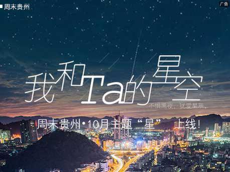 """周末贵州10月主题""""星""""上线"""
