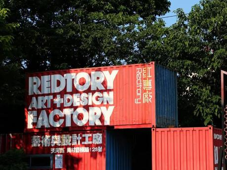 探寻红专厂 广州最初的创新与时尚
