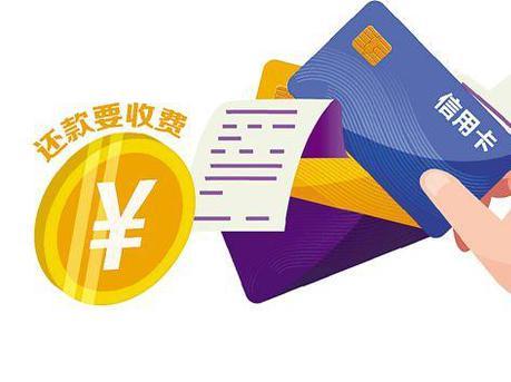 """四大互联网巨头悉数加入信用卡还款""""收费大军"""""""