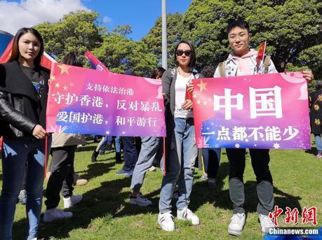 """悉尼华人举行""""爱国护港 反对暴乱""""和平集会"""