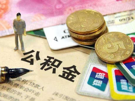 注意!广州住房公积金调整贷款流程
