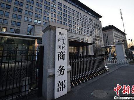 前三季度中国财政收入增长3.3%