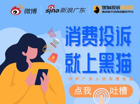 黑猫投诉广东站 守护你的消费权益