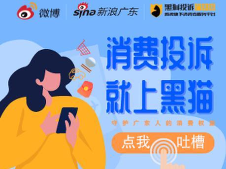 消费维权就上黑猫投诉广东站