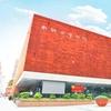 南越王博物院揭牌