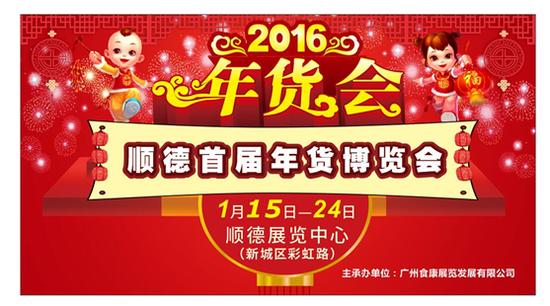 顺德首届年货博览会 将于1月15日隆重举行_佛