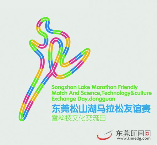 东莞松山湖国际马拉松赛事logo亮相