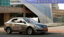 十万元幸福选择 体验东风风行景逸S50