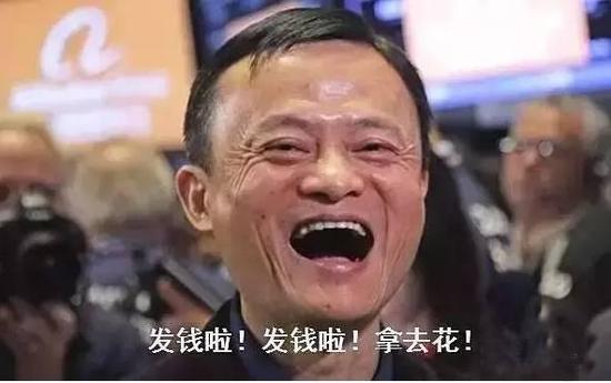 敬业1福春晚咻马云2亿红包你分_湛江造假币的搞笑图片图片