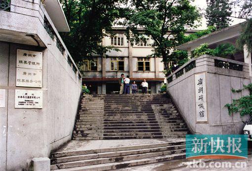 ■上世纪80年代广州市殡仪馆。