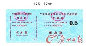 广东国税下月开始启用新版普通发票