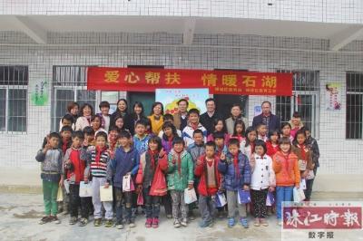 ■帮扶工作领导小组与石湖小学师生合影。