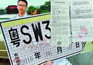 深圳车主用过期临时车牌 被扣车扣证还罚1万