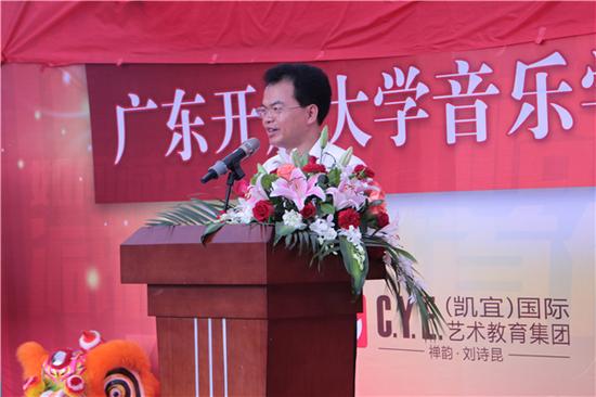 广东省开放大学音乐学院落成典礼举行_佛山频