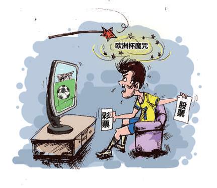 欧洲杯炒股6月激情看球买彩引爆三步走_佛山漫画空姐和图片