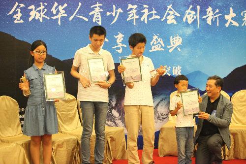 """8月20日,首届全球华人青少年社会创新大赛成果分享会在北京成功举办,复赛晋级的小小社创客们对自己方案阶段性的成果进行了展示。图为获奖的""""社创少年""""参赛选手领奖"""