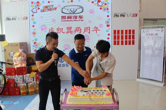 李总与客户为凯翼2周年庆进行切蛋糕仪式图片