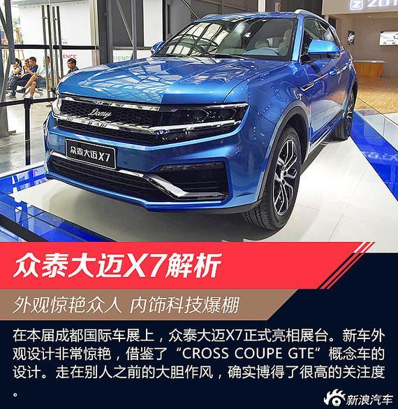 车展静态解析 众泰大迈X7中型SUV