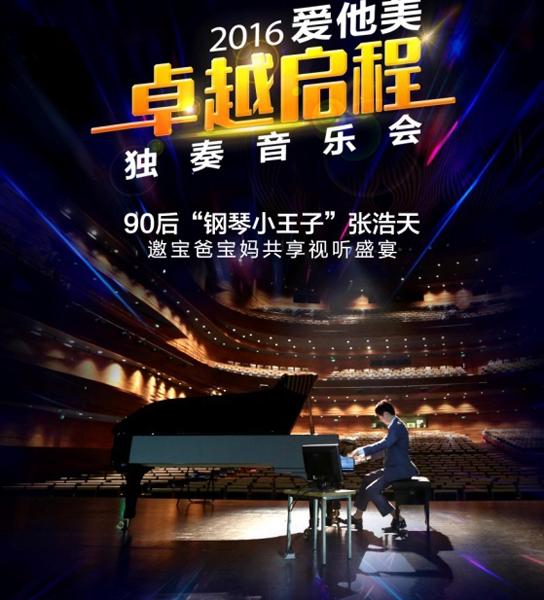 钢琴独奏音乐会海报