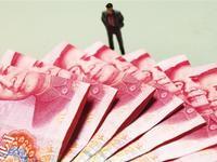 人民币正式加入SDR货币篮子 开启国际化新里程