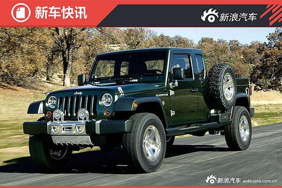 Jeep牧马人皮卡即将量产 英国或率先上市