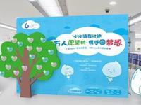 小水滴行动大型公益活动启动 万人愿望树携手圆梦想