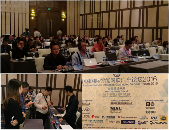 2016年中国国际智能网联汽车论坛现场