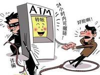 银行新规才几天就出现新骗术