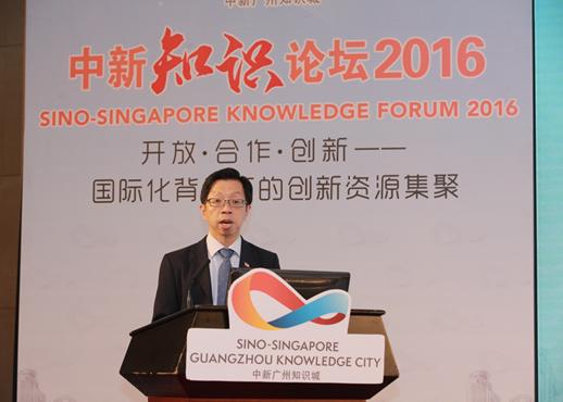 中新广州知识城开发建设办公室协办的第四届中新知识论坛在广州隆重举