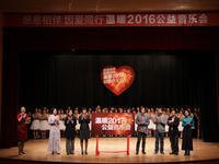 广州志愿者齐聚星海音乐厅举办温暖2016公益音乐会