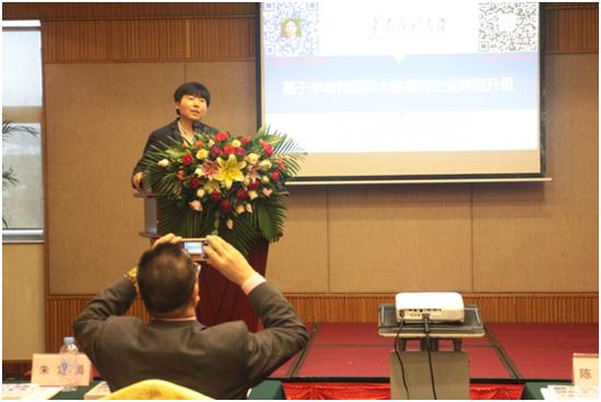 朱定局教授—基于学者网面向大数据的企业转型升级
