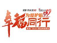 广东成立春运爱心联盟 免费送出6列春运火车票