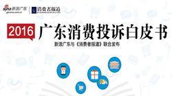 2016年广东消费投诉白皮书