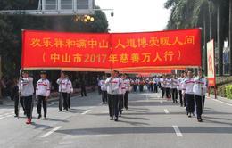 广东省中山市第30届慈善万人行隆重举行