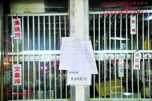 街市鸡档的鸡笼空空如也,上面还贴着休市通知。