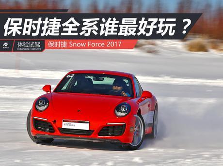 保时捷冰雪驾驶培训体验