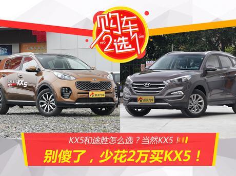 购车二选一 途胜与KX5该如何选择