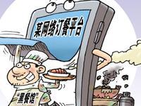 网络餐饮无实体店禁止送外卖