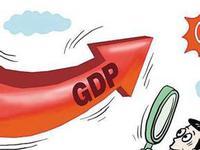 9个省份的人均GDP超1万美元