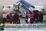 细思恐极!广州飞机飞一半返航 因舱门没关好