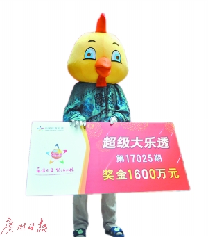 Foshan uncle take-out 16 million yuan in the body colour Foshan is a single note the top prize