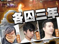 香港旺角暴乱首宗暴动罪罪成:3人各被判入狱3年