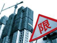 广州深夜出楼市新政:单身限购一套 连缴社保3年变5年