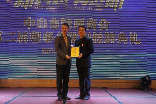 中山市社会组织管理办公室主任杨晓鹏为当选会长王春雷颁牌
