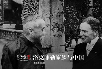记忆图刊:洛克菲勒家族与中国