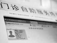 广州多家医院上调特诊金 院长:可引导市民正确就医