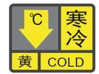 惠州发布寒冷黄色预警