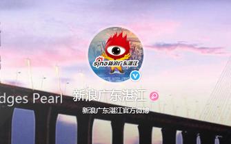 新浪广东湛江
